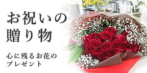 お祝いのお花のご注文