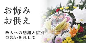 お悔み・お供えの供物、お花のご注文
