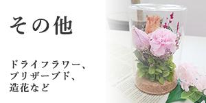 プリザーブドフラワー、ドライフラワー、造花(アーティシャルフラワー)のご注文